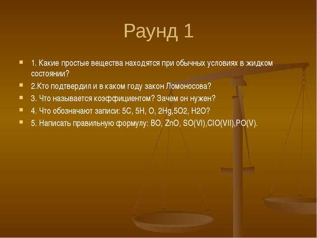 Раунд 1 1. Какие простые вещества находятся при обычных условиях в жидком сос...