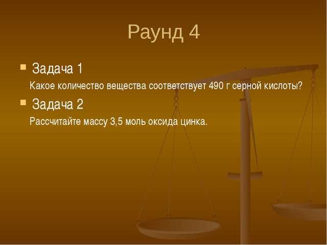 Раунд 4 Задача 1 Какое количество вещества соответствует 490 г серной кислоты...