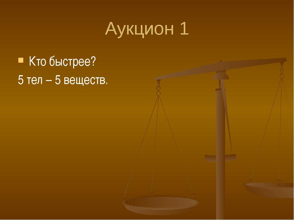 Аукцион 1 Кто быстрее? 5 тел – 5 веществ.