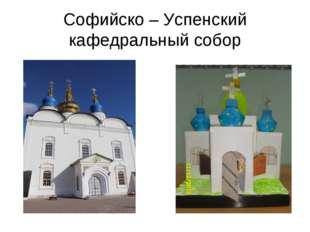 Софийско – Успенский кафедральный собор