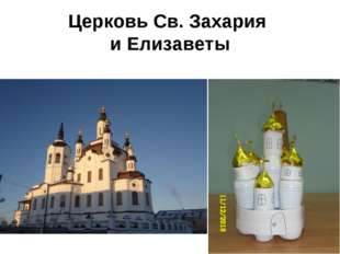 Церковь Св. Захария и Елизаветы