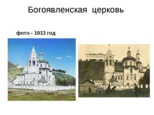 Богоявленская церковь фото - 1913 год