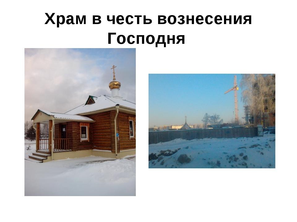 Храм в честь вознесения Господня