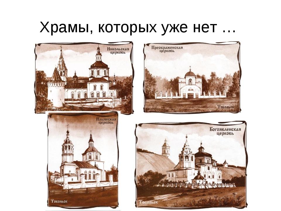 Храмы, которых уже нет …