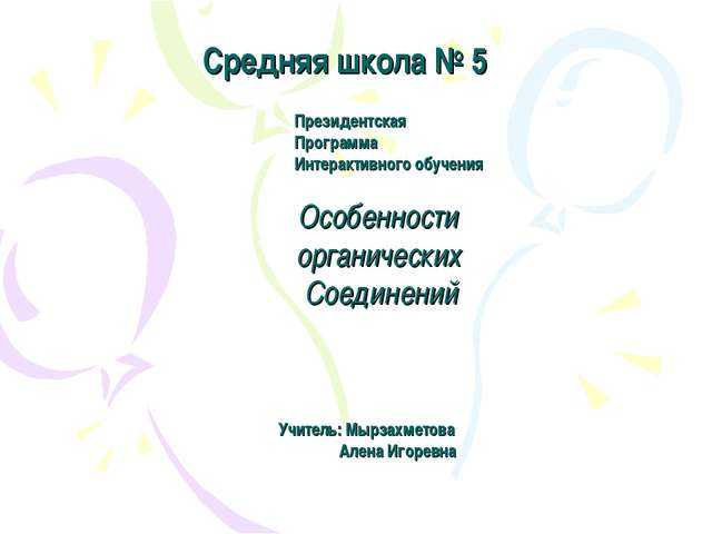 Средняя школа № 5 Президентская Программа Интерактивного обучения Особенности...