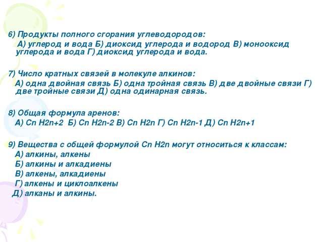 6) Продукты полного сгорания углеводородов: А) углерод и вода Б) диоксид угл...