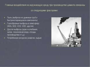 Главные воздействия на окружающую среду при производстве цемента связанны со
