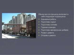 Обычно все эти процессы включают в себя следующие подпроцессы: Карьерные рабо