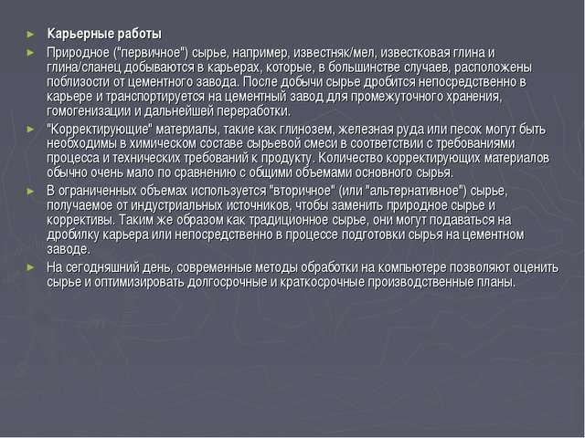 """Карьерные работы Природное (""""первичное"""") сырье, например, известняк/мел, изве..."""