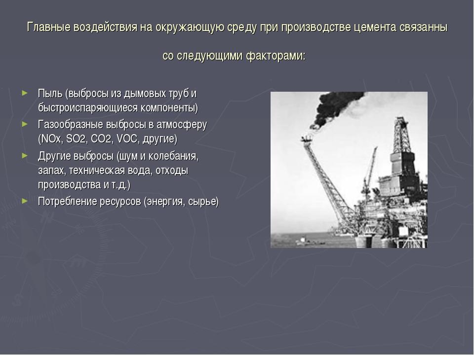 Главные воздействия на окружающую среду при производстве цемента связанны со...