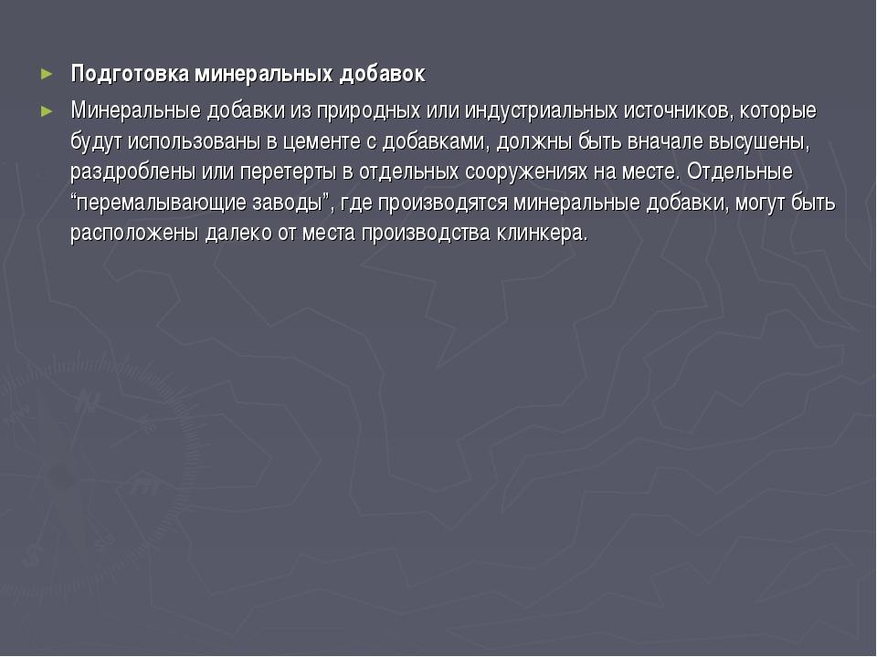 Подготовка минеральных добавок Минеральные добавки из природных или индустриа...