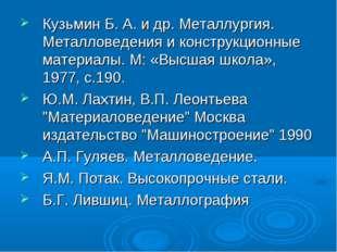 Кузьмин Б. А. и др. Металлургия. Металловедения и конструкционные материалы.