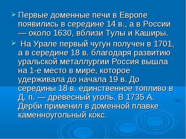 Первые доменные печи в Европе появились в середине 14 в., а в России — около...