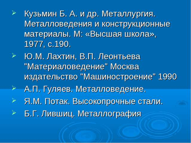 Кузьмин Б. А. и др. Металлургия. Металловедения и конструкционные материалы....
