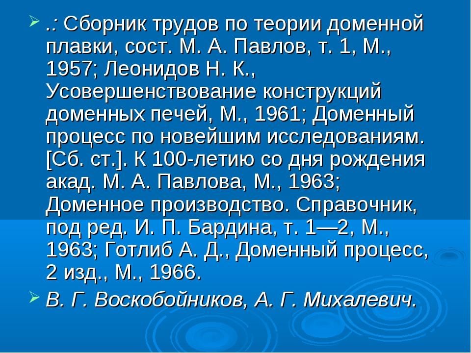 .: Сборник трудов по теории доменной плавки, сост. М. А. Павлов, т. 1, М., 19...
