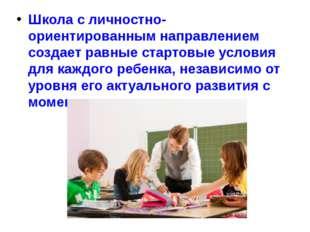 Школа с личностно-ориентированным направлением создает равные стартовые услов