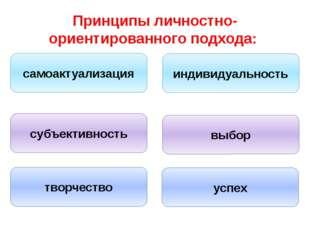 Принципы личностно-ориентированного подхода: самоактуализация субъективность