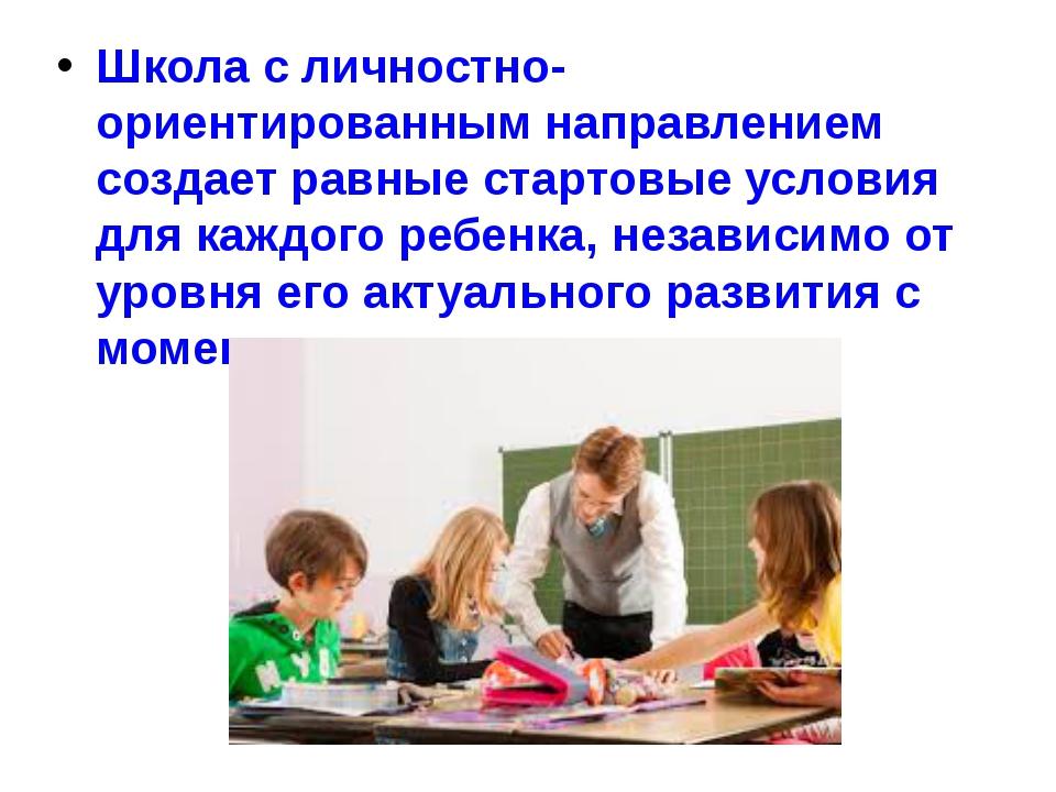 Школа с личностно-ориентированным направлением создает равные стартовые услов...
