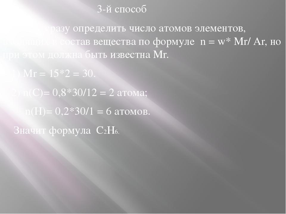 3-й способ Можно сразу определить число атомов элементов, входящих в состав...