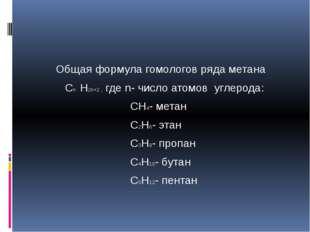 Общая формула гомологов ряда метана Cn H2n+2 , где n- число атомов углерода: