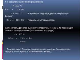 4-е свойство.Термическое разложение. t > 1000 C CH4 = C + 2H2 t > 1000 C Эта