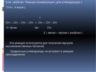 5-ое свойство. Реакция изомеризации ( для углеводородов с C4H10 и выше ). t C