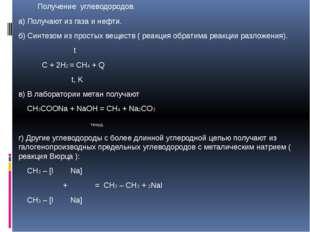 Получение углеводородов. а) Получают из газа и нефти. б) Синтезом из простых