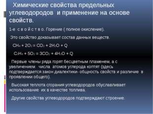 Химические свойства предельных углеводородов и применение на основе свойств.