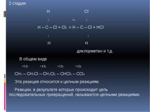 2 стадия H Cl | hv | H – C – Cl + Cl2 = H – C – Cl + HCl | | H H дихлорметан