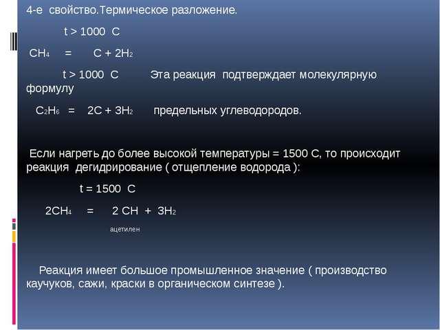 4-е свойство.Термическое разложение. t > 1000 C CH4 = C + 2H2 t > 1000 C Эта...