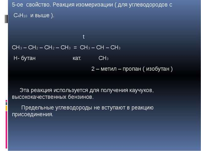 5-ое свойство. Реакция изомеризации ( для углеводородов с C4H10 и выше ). t C...
