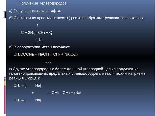 Получение углеводородов. а) Получают из газа и нефти. б) Синтезом из простых...