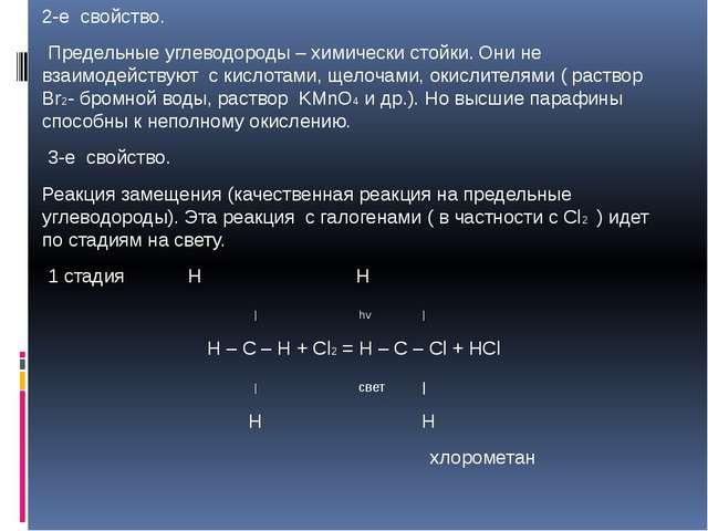 2-е свойство. Предельные углеводороды – химически стойки. Они не взаимодейств...
