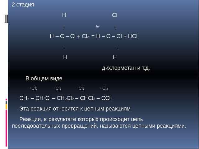 2 стадия H Cl | hv | H – C – Cl + Cl2 = H – C – Cl + HCl | | H H дихлорметан...