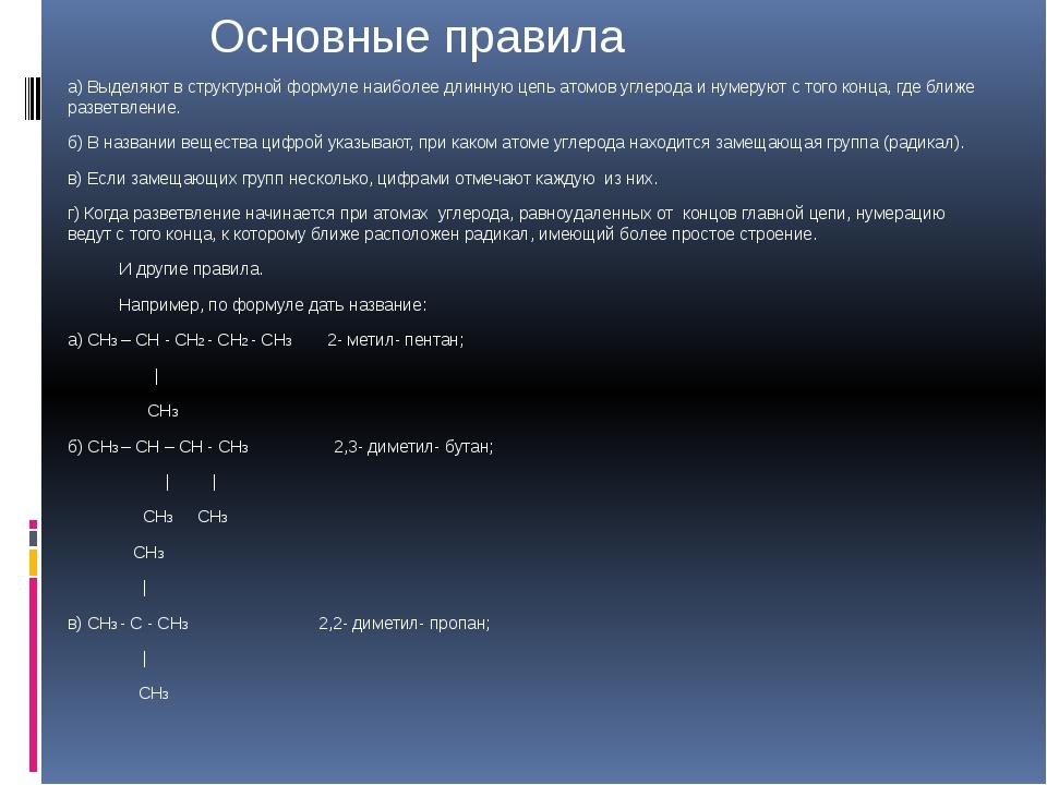 Основные правила а) Выделяют в структурной формуле наиболее длинную цепь ато...