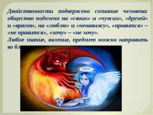 Двойственности подвержено сознание человека: общество поделено на «своих» и «