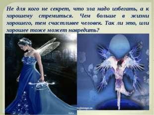 Не для кого не секрет, что зла надо избегать, а к хорошему стремиться. Чем бо