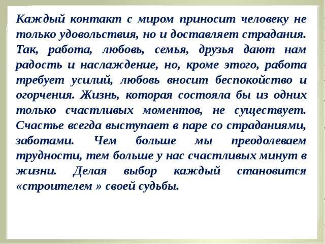 Каждый контакт с миром приносит человеку не только удовольствия, но и доставл...
