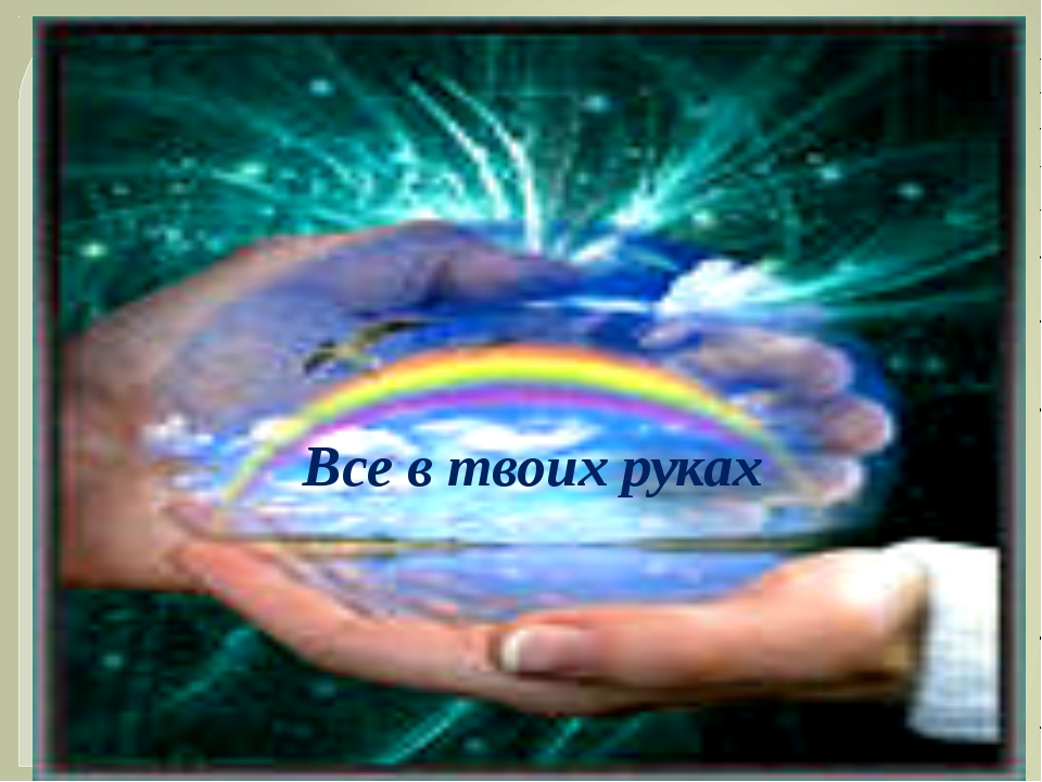 Все в твоих руках