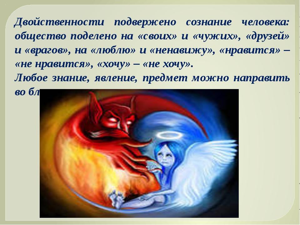 Двойственности подвержено сознание человека: общество поделено на «своих» и «...