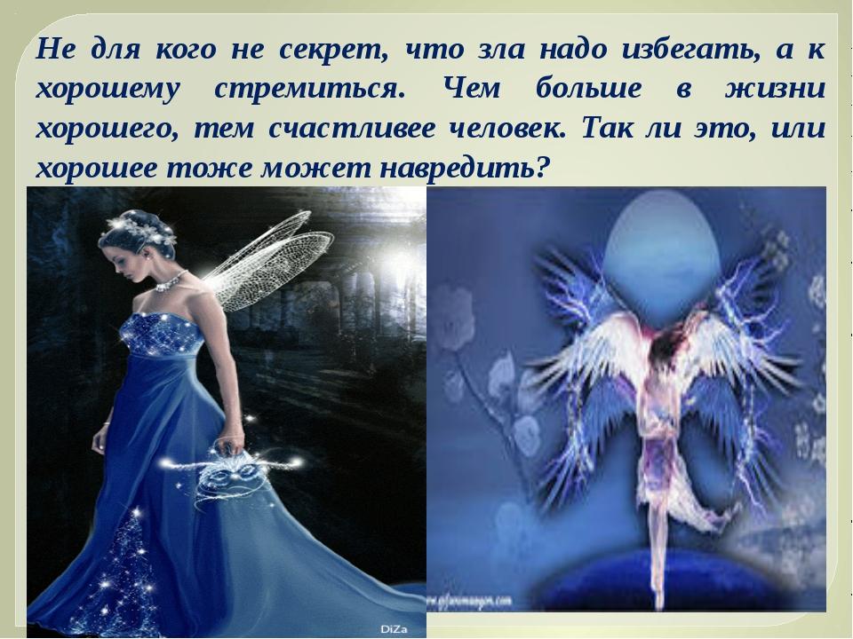 Не для кого не секрет, что зла надо избегать, а к хорошему стремиться. Чем бо...