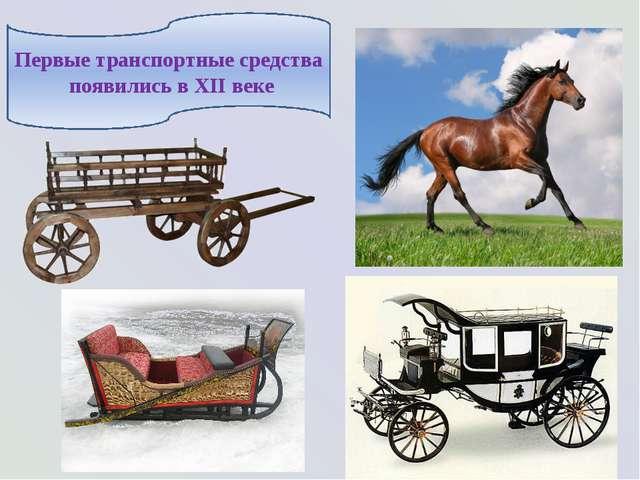 Первые транспортные средства появились в XII веке