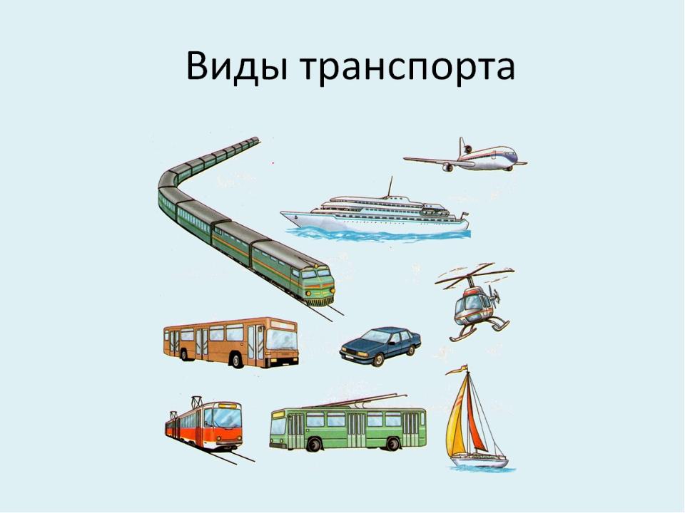 Платье марта, картинки о транспорте для детей отдельно по видам изделий называется