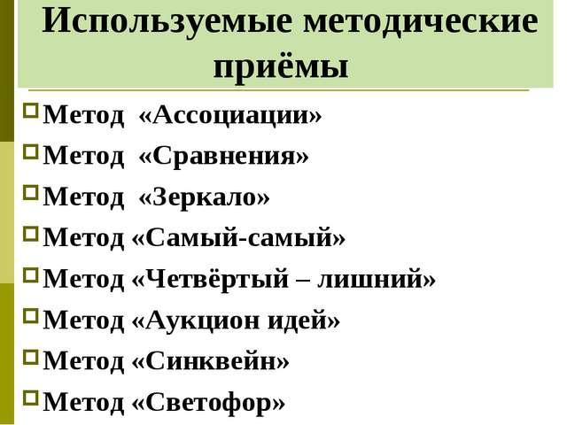 Используемые методические приёмы Метод «Ассоциации» Метод «Сравнения» Метод...