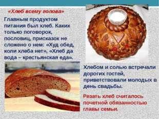 «Хлеб всему голова» Главным продуктом питания был хлеб. Каких только поговоро