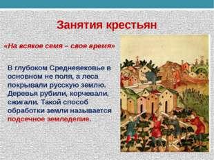 Занятия крестьян «На всякое семя – свое время» В глубоком Средневековье в осн