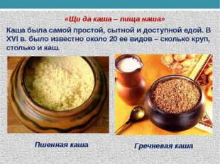«Щи да каша – пища наша» Каша была самой простой, сытной и доступной едой. В