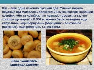 Щи – еще одна исконно русская еда. Умение варить вкусные щи считалось обязате