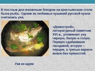 В постные дни желанным блюдом на крестьянском столе была рыба. Одним из любим