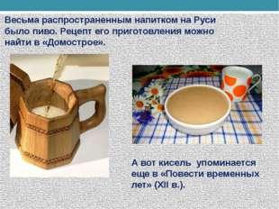 Весьма распространенным напитком на Руси было пиво. Рецепт его приготовления